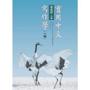 實用中文寫作學.六編
