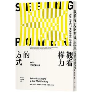 觀看權力的方式:改變社會的21世紀藝術行動指南