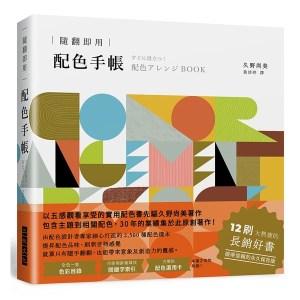 隨翻即用 配色手帳:2500種配色樣本,提昇配色品味,12刷大熱賣的長銷好書