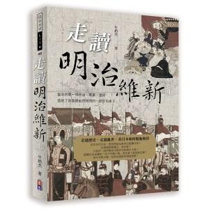 走讀明治維新(上):當年的哪一項政治、軍事、建設,造就了你我眼前閃亮亮的一部份日本?