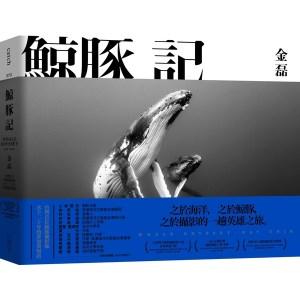 鯨豚記【博客來獨家作者親簽版+限量贈鯨豚悠游精美海報】:台灣首位鯨豚攝影師水下20年的夢想與堅持