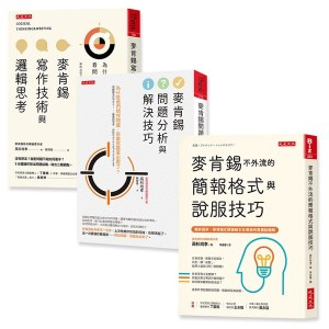麥肯錫不外流的簡報格式與說服技巧、麥肯錫問題分析與解決技巧、麥肯錫寫作技術與邏輯思考(博客來獨家套書)