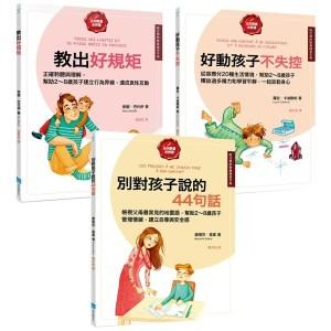 【給父母的教養練習手冊套書】(三冊): 《教出好規矩》 、《好動孩子不失控》、《別對孩子說的44句話》