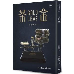 茶金 (限量作者簽名版‧天平版)