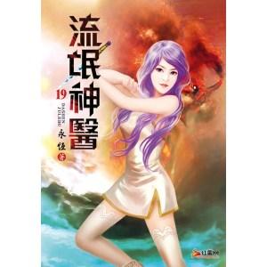 流氓神醫(第十九卷):國術聯盟