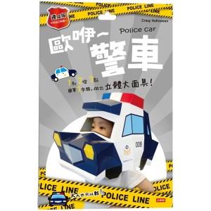 Crazy Halloween:警車立體大面具 (速成版不用自己剪喔)