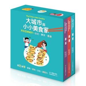 大城市與小小美食家:來去亞洲城市—台北.東京.香港