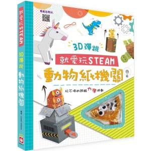 就愛玩STEAM: 3D彈跳動物紙機關