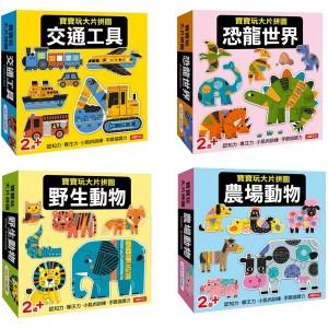 寶寶玩大片拼圖(全套4盒)