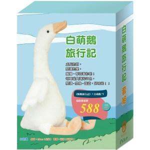 「白萌鵝旅行記」套組:世界名著《騎鵝旅行記》+白萌鵝