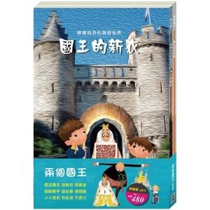 「兩個國王」套書:《國王的新衣》、《國王的金手指》(贈色紙)