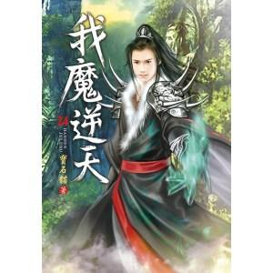 我魔逆天(第二十四卷):紫霄神雷