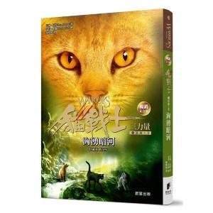 貓戰士暢銷紀念版-三部曲三力量之二-洶湧暗河