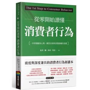 從零開始讀懂消費者行為:一本掌握顧客心理、購買決策與消費動機的基礎