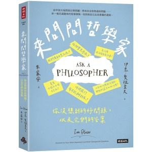 來問問哲學家:你沒想到的好問題,以及它們的答案