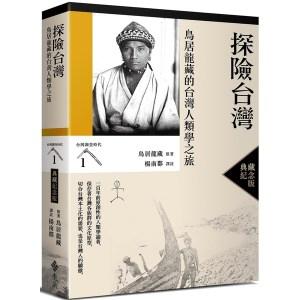探險台灣:鳥居龍藏的台灣人類學之旅(台灣調查時代1)(典藏紀念版)