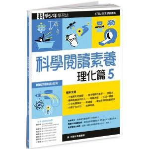 科學少年學習誌:科學閱讀素養理化篇5