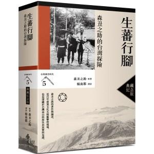 生蕃行腳:森丑之助的台灣探險(台灣調查時代5)(典藏紀念版)