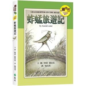 蚱蜢旅遊記(中英雙語讀本):羅北兒故事集