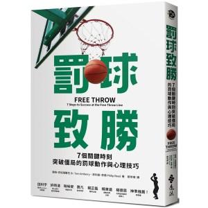 罰球致勝:7個關鍵時刻突破僵局的罰球動作與心理技巧