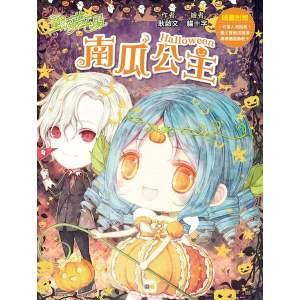 童話夢工場-南瓜公主Halloween (隨書附贈: 棒棒糖裝飾紙卡、可愛人物貼紙、魔法冒險成語簿)