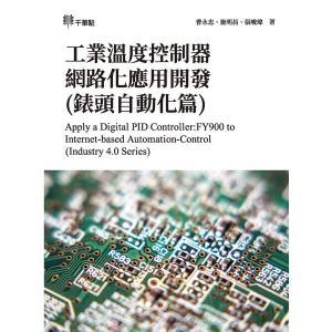 工業溫度控制器網路化應用開發(錶頭自動化篇)