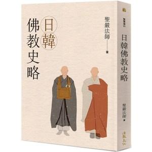 日韓佛教史略