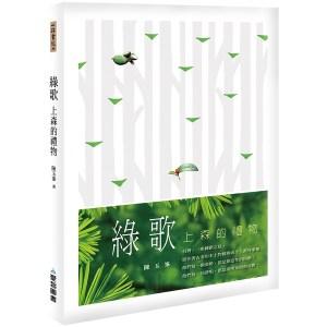 綠歌:上森的禮物(山林書院38)