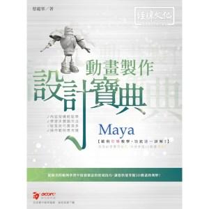 Maya 動畫製作 設計寶典