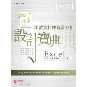 Excel函數資料庫統計分析 設計寶典