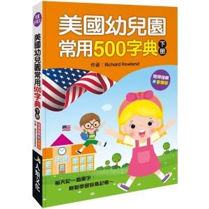 美國幼兒園常用500字典(下冊)