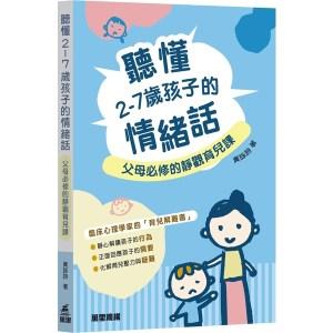 聽懂2-7歲孩子的情緒話:父母必修的靜觀育兒課