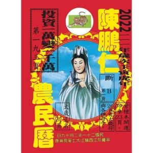 陳鵬仁農民曆(觀音)
