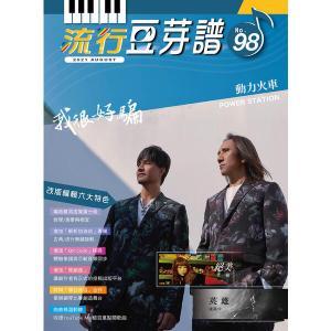 五線譜、豆芽譜、樂譜:流行豆芽譜 第98冊(適用鋼琴、電子琴)