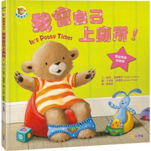 熊熊長大了2:我會自己上廁所