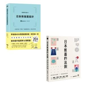 日系版面設計升級祕技套書(二冊):《微調有差の日系新版面設計》、《日本版面的法則》