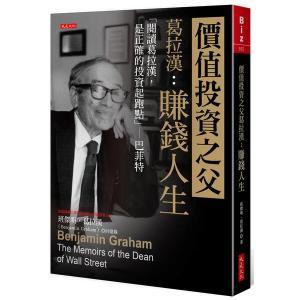價值投資之父葛拉漢:賺錢人生 「閱讀葛拉漢,是正確的投資起跑點」─巴菲特