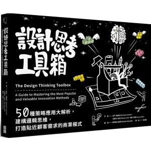 設計思考工具箱:50種策略應用大解析,建構邏輯思維,打造貼近顧客需求的商業模式