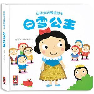 白雪公主-幼幼童話觸摸繪本