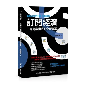訂閱經濟:一場商業模式的全新變革
