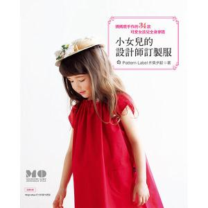 小女兒的設計師訂製服:媽媽親手作的34款可愛女孩兒全身穿搭