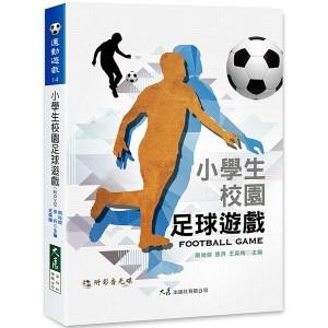 小學生校園足球遊戲(附DVD)