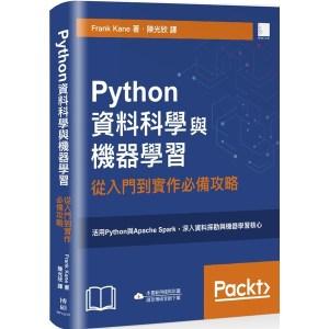 Python資料科學與機器學習:從入門到實作必備攻略