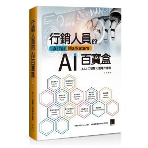 行銷人員的AI百寶盒
