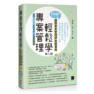 專案管理輕鬆學:PMP國際專案管理師教戰寶典(第二版)(適用2021新制考試<含敏捷管理>)