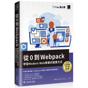 從 0 到 Webpack:學習 Modern Web 專案的建置方式(iT邦幫忙鐵人賽系列書)