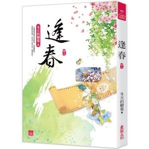 逢春(三)