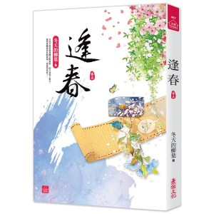 逢春(五)