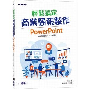 輕鬆搞定商業簡報製作:PowerPoint (適用2016 & 2019版)