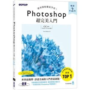 Photoshop超完美入門(暢銷第二版)【CC適用】